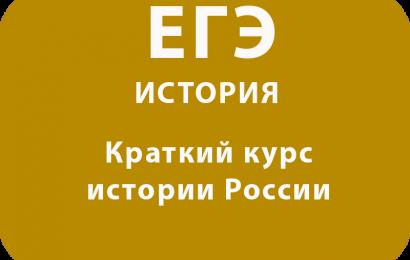 Краткий курс истории России ЕГЭ ОГЭ