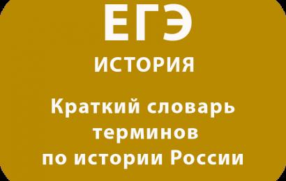 Краткий словарь терминов по истории России ЕГЭ ОГЭ