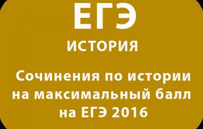 44 сочинения по истории на максимальный балл на ЕГЭ 2016