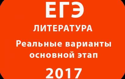Реальные варианты основной этап ЕГЭ 2017 по литературе