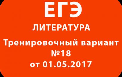 Тренировочный вариант №18 от 01.05.2017 ЕГЭ по литературе