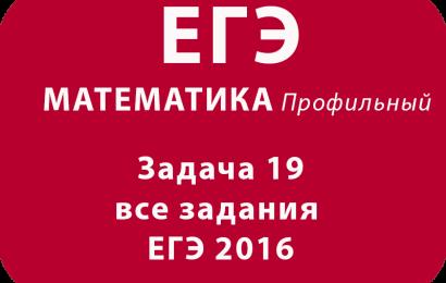 Задача 19 все задания ЕГЭ 2016 с подробными официальными решениями