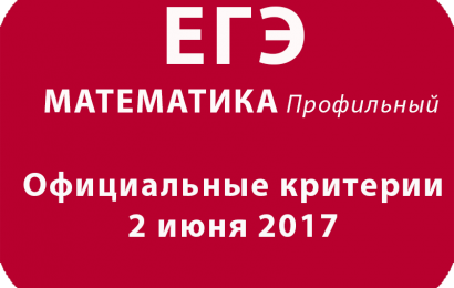 Официальные критерии ЕГЭ по математике профильный 2 июня 2017