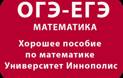 Хорошее пособие по математике Университет Иннополис