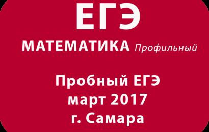 ЕГЭ Математика Профильный пробный вариант март 2017 г. Самара