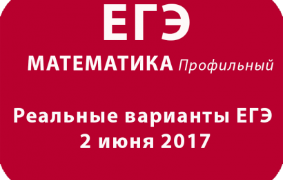 Реальные варианты ЕГЭ по математике 2 июня 2017