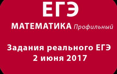 Задания реального ЕГЭ 2 июня 2017 по математике