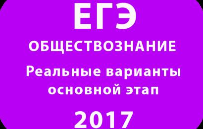 Реальные варианты основной этап ЕГЭ 2017 по обществознанию