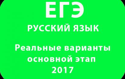 Реальные варианты основной этап ЕГЭ 2017 по русскому языку