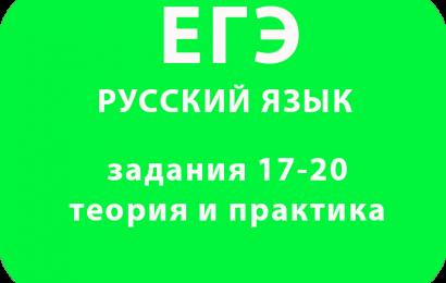 ЕГЭ по русскому языку задания 17-20 теория и практика