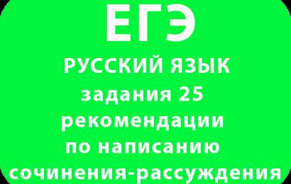 ЕГЭ по русскому языку задания 25 рекомендации по написанию сочинения-рассуждения