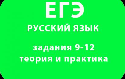 ЕГЭ по русскому языку задания 9-12 теория и практика