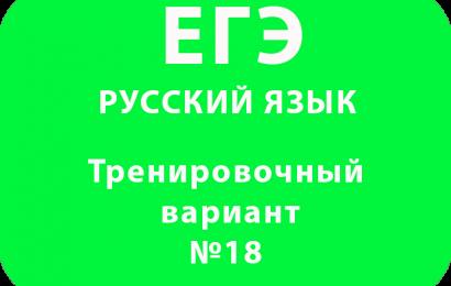 Тренировочный вариант №18 от 01.05.2017 ЕГЭ по русскому языку