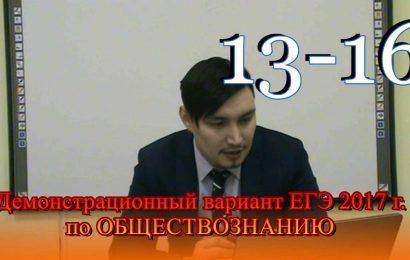 Разбор ЕГЭ по ОБЩЕСТВОЗНАНИЮ 13-16