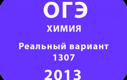 ОГЭ ГИА по химии. Основная волна. Сибирь, Дальний Восток. 2013 Вариант 1307