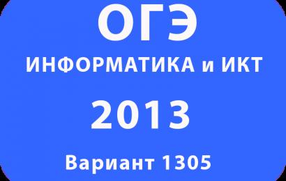 ОГЭ по информатике 2013 Вариант 1305