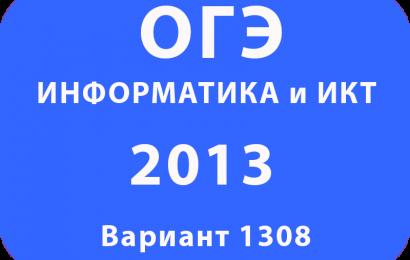 ОГЭ по информатике 2013 Вариант 1308
