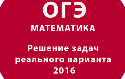 Решение задач реального варианта 2016 ОГЭ по математике