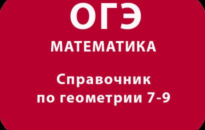 Справочник по геометрии 7-9 ОГЭ ГИА
