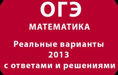 Реальные варианты ОГЭ ГИА 2013 по математике с ответами и решениями