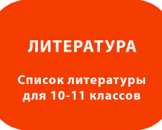 Список литературы для 10-11 классов
