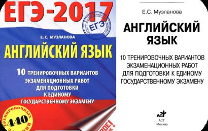 ЕГЭ 2017 Английский язык 10 тренировочных вариантов Музланова