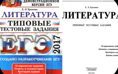 ЕГЭ 2017 Литература Типовые тестовые задания Ерохина