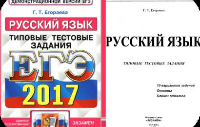 ЕГЭ 2017. Русский язык. Типовые тестовые задания. Егораева Г.Т.