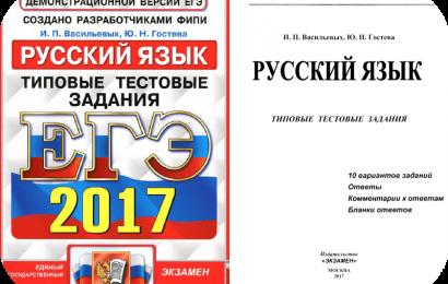 ЕГЭ 2017. Русский язык. Типовые тестовые задания. Васильевых