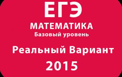 Реальный Вариант ЕГЭ 2015 Математика базовый уровень