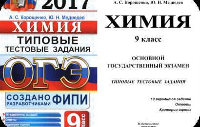ОГЭ 2017 Химия Типовые тестовые задания Корощенко