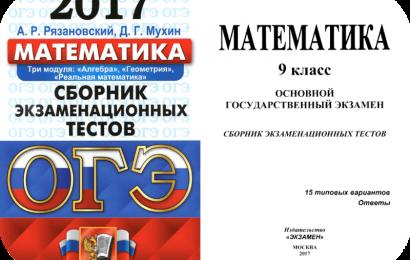 ОГЭ 2017. Математика. Сборник экзаменационных тестов. Рязановский, Мухин.