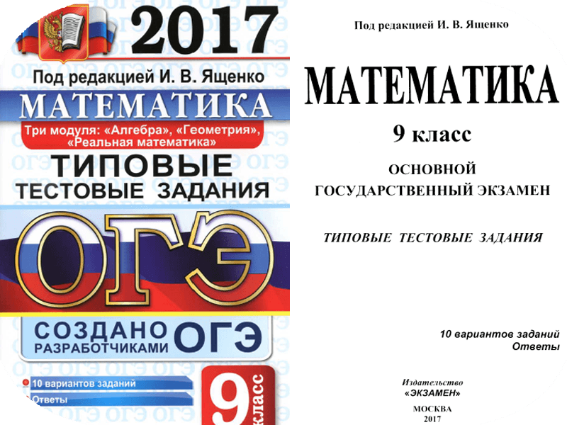 ОГЭ ПО МАТЕМАТИКЕ 2017 ГОД ЯЩЕНКО 50 ВАРИАНТОВ СКАЧАТЬ БЕСПЛАТНО