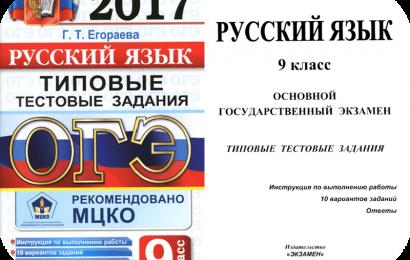 ОГЭ 2017. Русский язык. Типовые тестовые задания. Егораева Г.Т.