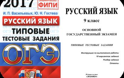 ОГЭ 2017. Русский язык. Типовые тестовые задания. Васильевых