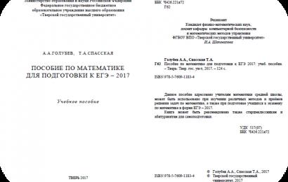 Пособие по математике для подготовки к ЕГЭ 2017. Голубев А.А., Спасская Т.А.