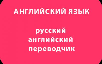Бесплатный русский английский переводчик онлайн