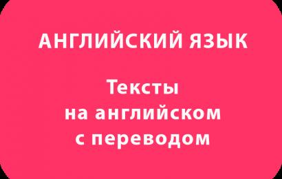 Тексты на английском с переводом