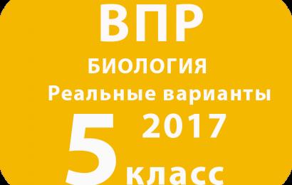 Реальные варианты ВПР Биология 2017 5 класс