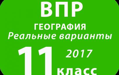 Реальные варианты ВПР География 2017 10-11-й классы