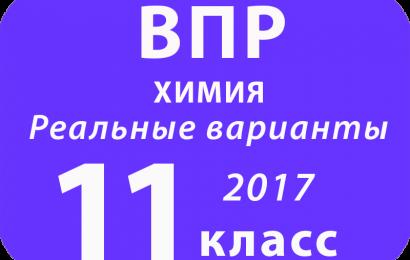 Реальные варианты ВПР Химия 2017 11 класс