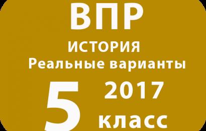 Реальные варианты ВПР История 2017 5 класс