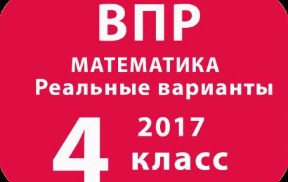 Реальные варианты ВПР Математика 2017 4 класс