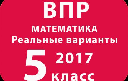 Реальные варианты ВПР Математика 2017 5 класс
