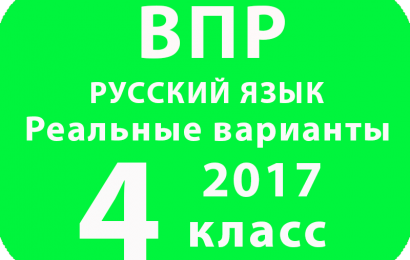 Реальные варианты ВПР РУССКИЙ ЯЗЫК 2017 4 класс