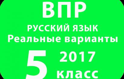 Реальные варианты ВПР Русский язык 2017 5 класс