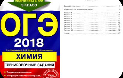 ОГЭ 2018 Химия тренировочные задания