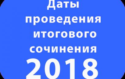 Даты проведения итогового сочинения 2018