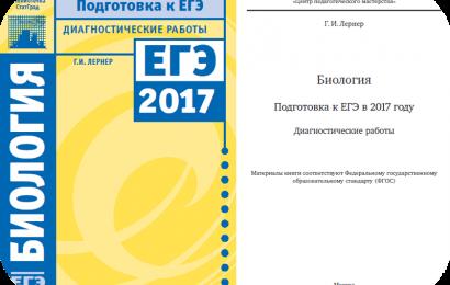 Биология. Подготовка к ЕГЭ в 2017 году. Диагностические работы.