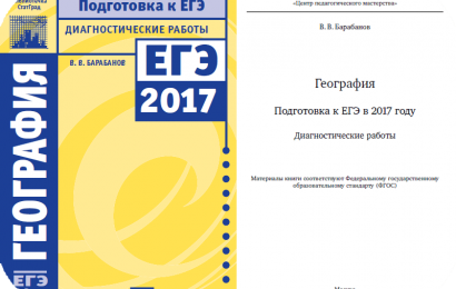 География. Подготовка к ЕГЭ в 2017 году. Диагностические работы.